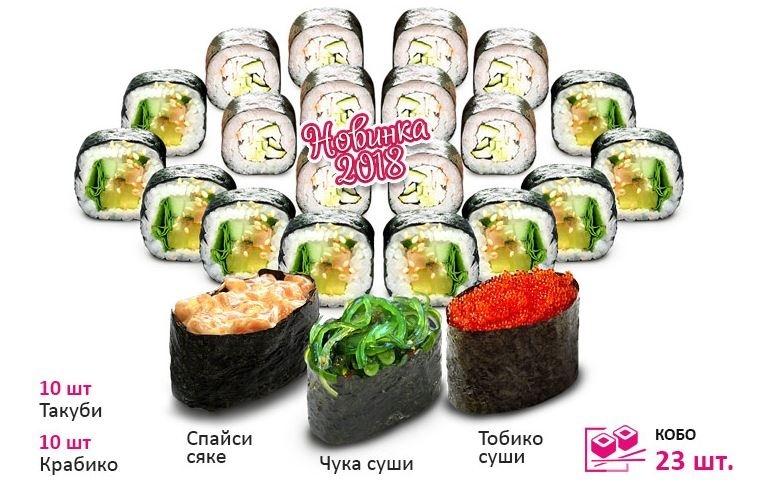 Комбо сет суши